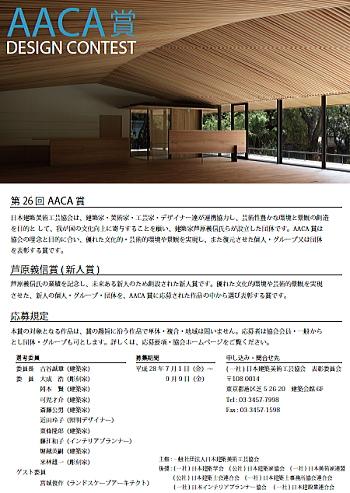 AACA賞・芦原義信賞(新人賞)--平成28年度募集  要項--