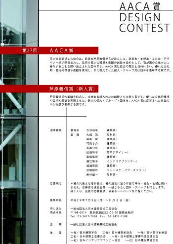 AACA賞・芦原義信賞(新人賞)--平成29年度募集要項--
