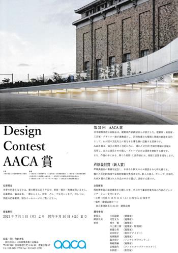 AACA賞・芦原義信賞(新人賞)--令和3年度募集要項--