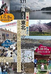 2014_11_28-touhoku-s