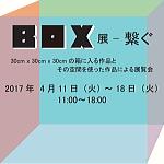 2017_04_18-box-ex_s