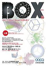 2018_07_09-BOX-s